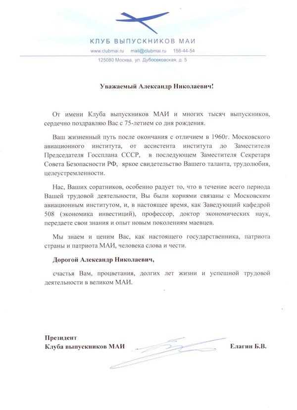 Поздравление А. Н. Трошина с 75-летием