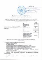 План финансово-хозяйственной деятельности на 2019 год и плановый период 2019 и 2021 годов