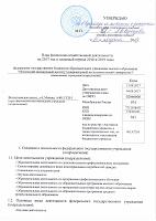 Государственное задание № 4 на 2017 год и плановый период 2018 и 2019 годов