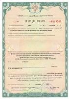 Лицензия на право осуществления мероприятий и (или) оказания услуг в области защиты государственной тайны