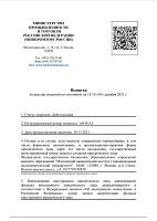 Лицензия на осуществление разработки, производства, испытания и ремонта авиационной техники
