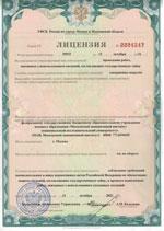 Лицензия на осуществление работ, связанных с использованием сведений, составляющих государственную тайну