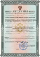 Лицензия на деятельность в области защиты государственной тайны