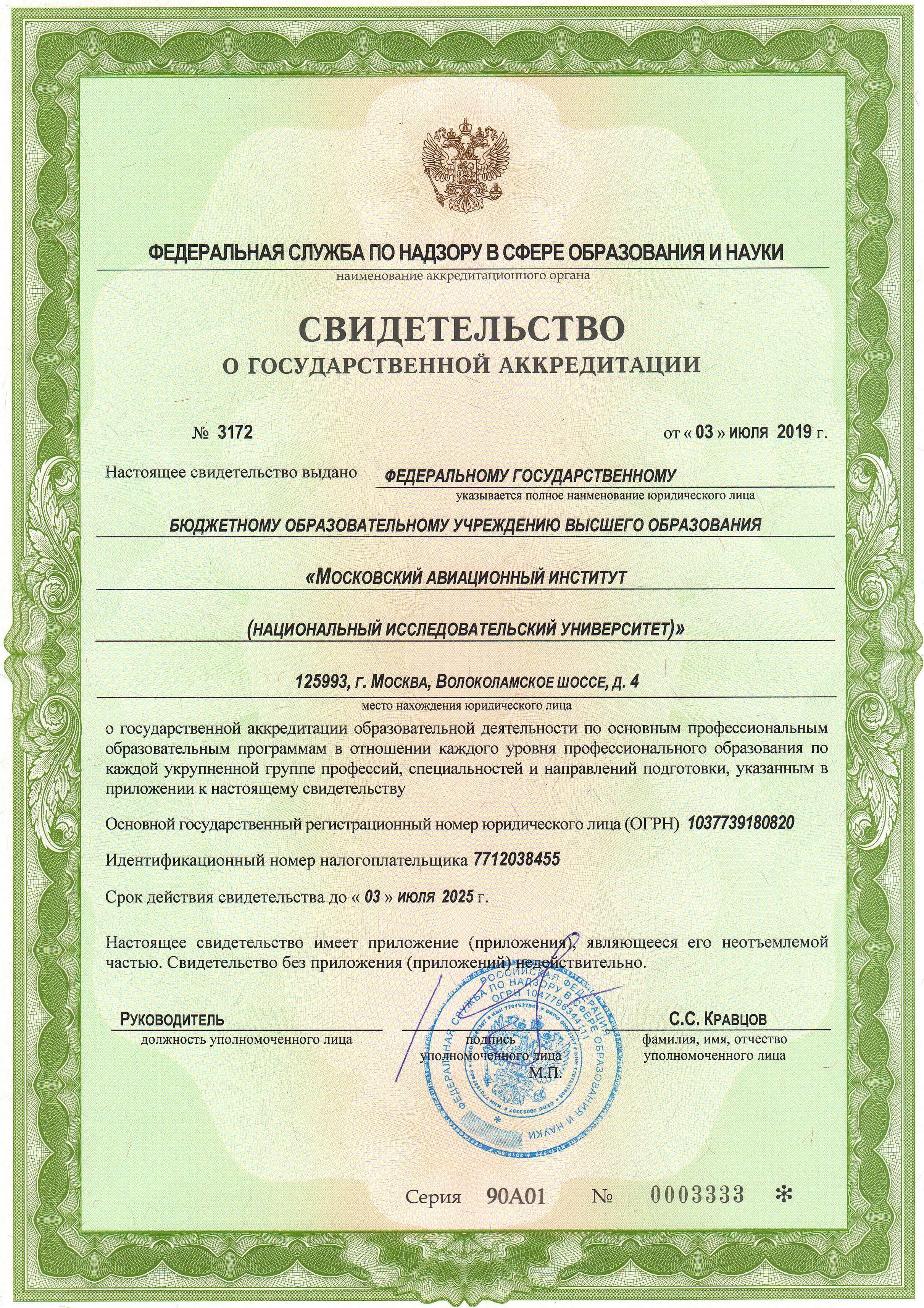 Свидетельство о государственное аккредитации